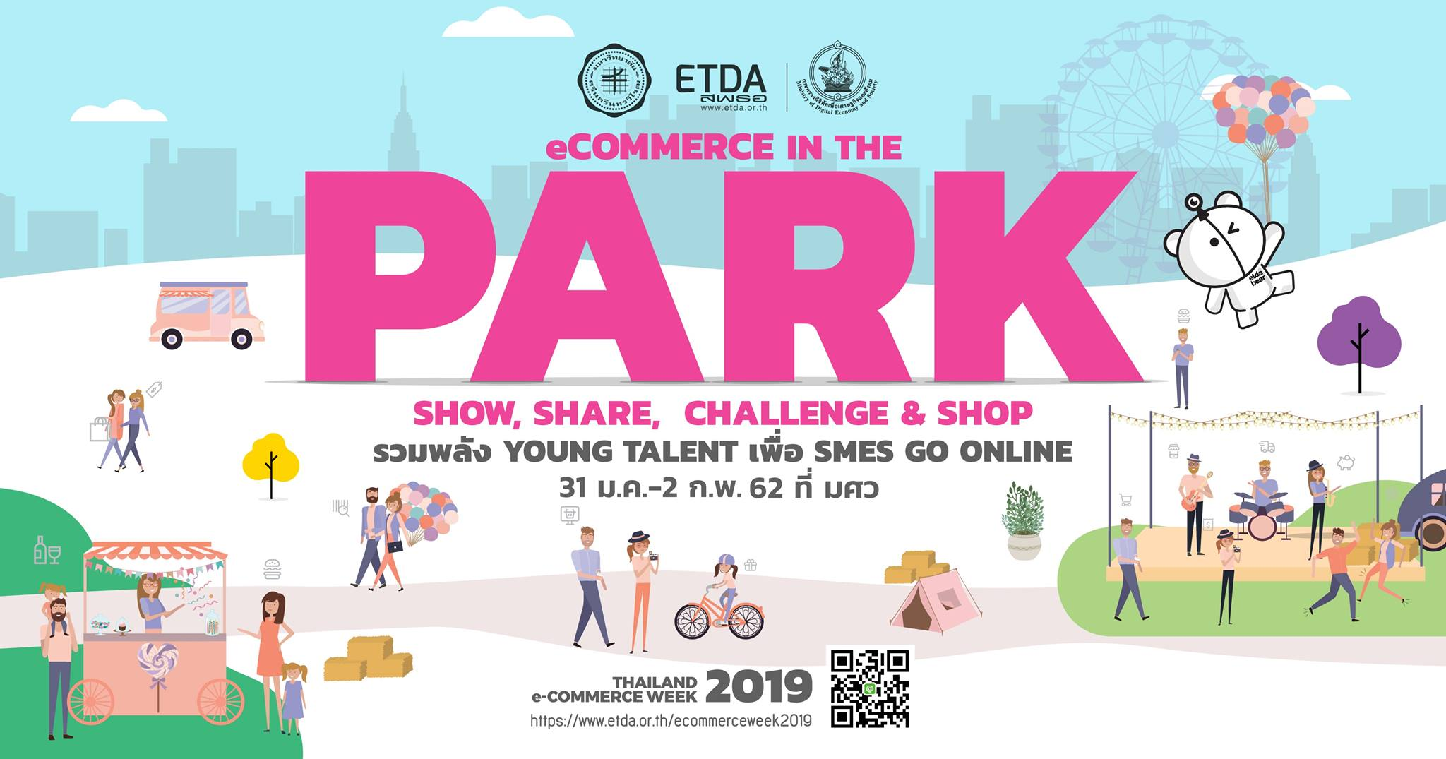 "Thailand e-Commerce Week 2019 : ""e-Commerce in the Park"""