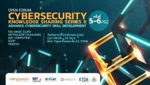 Cybersecurity Knowledge Sharing Series II. ครั้งที่ 5–6 /62 : Advance Cybersecurity Skill Development