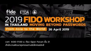 """Open Forum """"2019 FIDO Workshop in Thailand, Moving Beyond Passwords – From Asia to the world"""""""